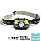 GREENON 防水強光感應式頭燈 (超輕量 揮手開關 五段照明 USB充電)
