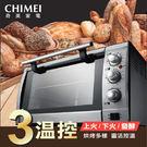 CHIMEI奇美 43公升專業級三溫控電...