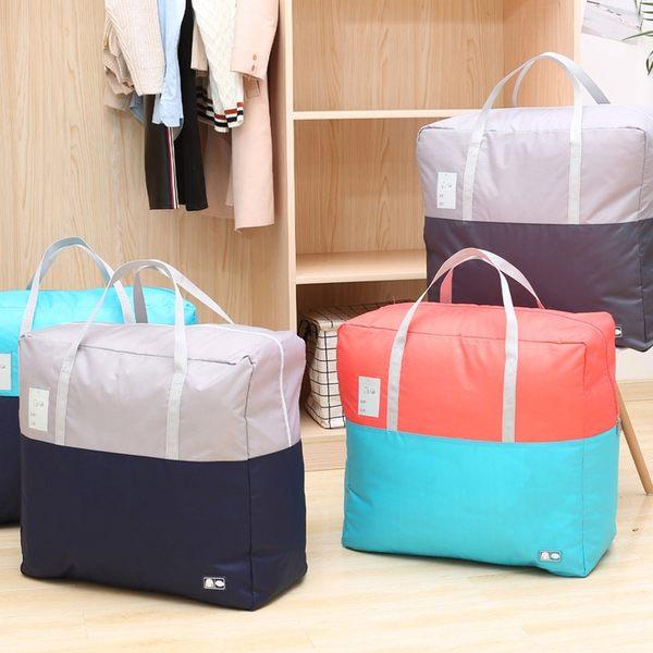 《簡單購》耐磨撞色多功能防潑水旅行袋/衣物收納袋/搬家袋/棉被袋(大型)