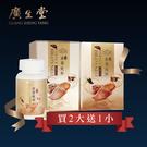 廣生堂 開心爸爸國王節 頂級NANA燕萃膠囊8.5%-買2大送1小優惠