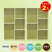 【Hopma】可調式粉彩五格櫃/收納櫃(2入)-亮綠