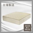 【多瓦娜】ADB-真五線科技乳膠獨立筒床墊/單人3.5尺-150-03-A