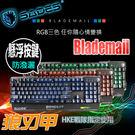 [ PC PARTY ] 賽德斯 SADES Blademail 狼刃甲 RGB  電競鍵盤 中文版