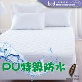 床邊故事_銷售之冠_超級防水保潔墊_雙人特大6x7尺~平單式