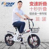 自行車 永久折疊自行車女超輕變速便攜男士小型學生輕便16/20寸成年單車 3C公社