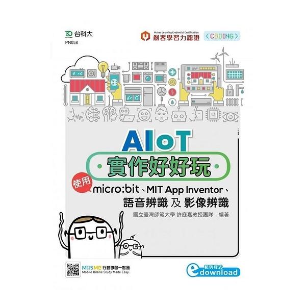AIoT實作好好玩:使用micro:bit、MIT App Inventor、語