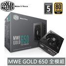 【免運費】CoolerMaster MWE GOLD 650 全模組 金牌 80PLUS 電源供應器 MWE650 650W 五年保固 (MPY-6501-AFAAG)