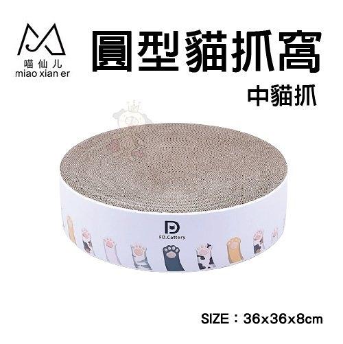 *KING WANG*喵仙兒 FD.Cattery 圓形瓦楞纸盆-貓爪(中) 可以作為貓抓板玩具
