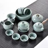 整套陶瓷功夫茶具 泡茶杯蓋碗茶壺 青瓷哥窯開片茶具套裝家用 js14306『紅袖伊人』