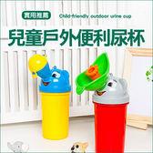 ◄ 生活家精品 ►【L42-2】兒童戶外便利尿杯 尿壺 馬桶 防漏 接尿器 小便 外出 旅行  車內 汽車