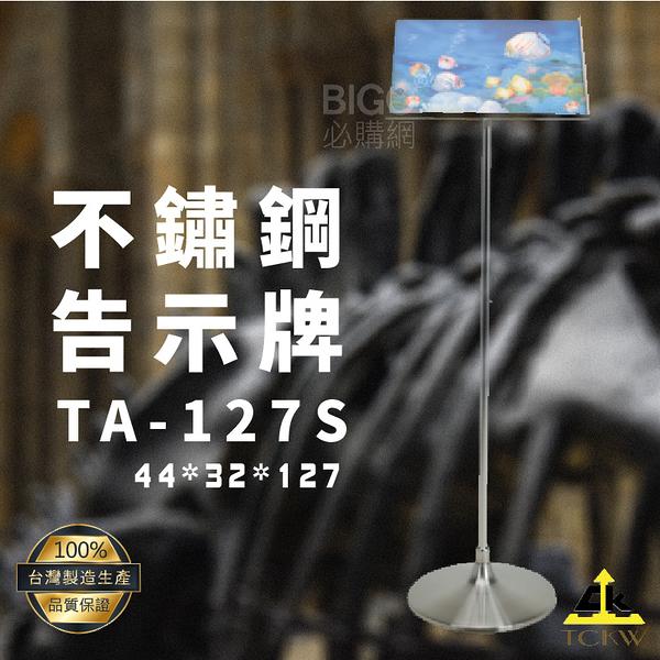 【台灣原廠】TA-127S 不鏽鋼告示牌 標示架/菜單架/告示架/招牌/餐廳/銀行/飯店/公共場所/現貨供應