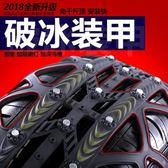 尾牙年貨 汽車輪胎防滑鍊越野車小轎車面包SUV雪地鍊條應急通用型牛筋加厚
