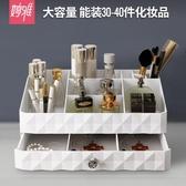 化妝品收納盒女口紅化妝盒宿舍桌面整理箱護膚品刷置物架