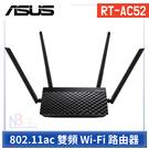 ◤活動下殺3/1~3/31 ◢ASUS 華碩 RT-AC52 雙頻 Wi-Fi 路由器