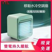 (快出)水冷扇冷風扇充電款5000mAh 行動式冷氣機 冷風機 水冷氣電風扇 行動式冷【現貨】