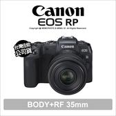 Canon EOS RP+RF 35mm 無反 全片幅 微單 WiFi 公司貨【回函贈好禮~12/31】★可分期★薪創數位