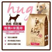 【力奇】Hug 哈格 犬糧 狗糧-鮭魚+米風味 2kg-300元【符合美國AAFCO完整營養】可超取(A001C04)