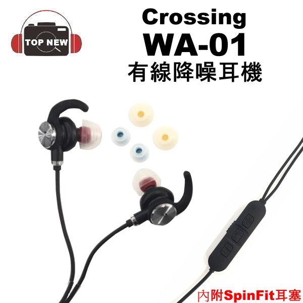 Crossing 有線主動式降噪耳機 WA-01 主動式 降噪 ANC 耳機 台灣製造 內附 SpinFit 耳塞