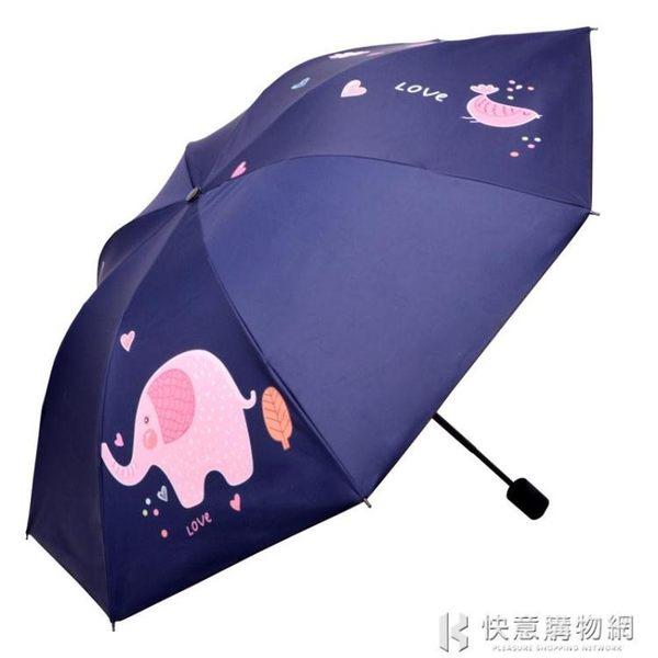 防曬卡通晴雨傘折疊遮陽傘黑膠晴雨傘防紫外線太陽傘小可愛學生傘 快意購物網