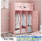 衣櫃簡易衣櫃組裝布藝櫃子掛收納現代簡約出租房用儲物櫃仿實木布衣櫥 美物居家 免運