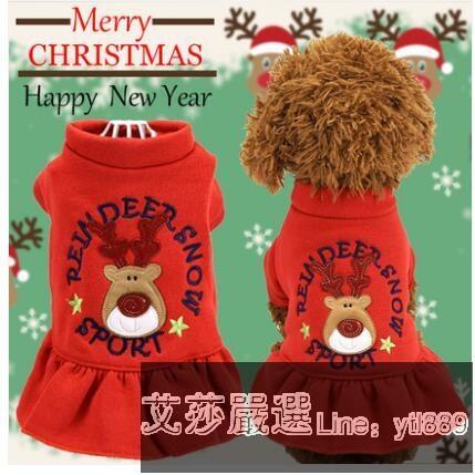 丘比特麋鹿裙子泰迪狗衣服小狗狗衣服裝寵物裙子寵物衣服冬裝『艾莎』