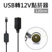 USB轉12V點菸器延長線 120cm USB轉點煙器 變壓器 延長充電線 車用充電器 點菸器車充 點煙器車充
