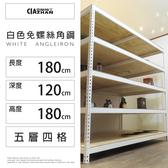 置物櫃 展示櫃 五層陳列櫃 6x4x6尺白色免螺絲角鋼 置物架 書架 層架 雜誌架 空間特工W6040651