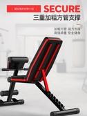 啞鈴凳仰臥起坐健身器材家用男輔助多功能板健身椅飛鳥臥推凳YYJ 【原本良品】