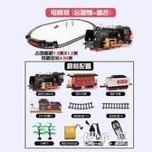 冒煙火車鐵軌道車 蒸汽小火車玩具男孩仿真電動玩具模型 BT11715『優童屋』