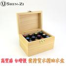 12格精油木盒 精油盒 台灣製 雲檜實木天然木紋木盒