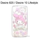 美樂蒂空壓氣墊軟殼 [薔薇] HTC Desire 825 / Desire 10 Lifestyle【三麗鷗正版授權】