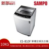 ~新家電錧~【SAMPO 聲寶】ES-B10F 單槽變頻10公斤洗衣機【實體店面】