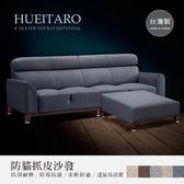 IHouse-太郎 貓抓皮獨立筒沙發-4人坐+腳椅 (台灣製)藏青藍