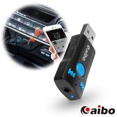 支援TF卡藍牙/AUX音源接收器 USB 藍芽音頻接收器 無線藍芽接收器 藍牙接收器 喇叭藍芽傳輸器