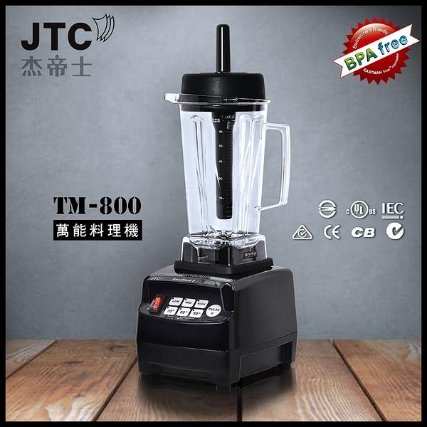 外銷全球 JTC杰帝士 TM-800 2L容杯,專業調理機 攪拌機 果汁機 榨汁機 料理機 冰沙機