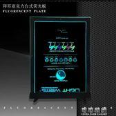 led熒光板廣告板40 60壓克力髪光板台式寫字板黑板廣告牌YYP 可可鞋櫃