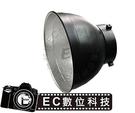 【EC數位】閃光棚燈 標準集光罩 標準反光罩 9.8cm 卡口 可外裝 四葉蜂巢組 透射傘 反射傘