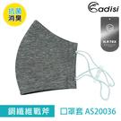 ADISI 銅纖維戰斧口罩套AS20036 / 城市綠洲專賣(抗菌消臭、柔軟舒適、透氣)