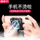 手機散熱器 髮燙降溫神器便攜式蘋果水冷式小電風扇ipad平板【快速出貨全館免運】