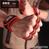 護腕健身護具舉重手套男女器械訓練薄款透氣護腕單杠防滑運動護手掌 維科特3C