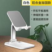 桌面支架懶人支撐架便攜折疊可調節升降ipad平板電腦通用適用華為蘋果