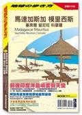 馬達加斯加 模里西斯 塞席爾 留尼旺 科摩羅【城邦讀書花園】