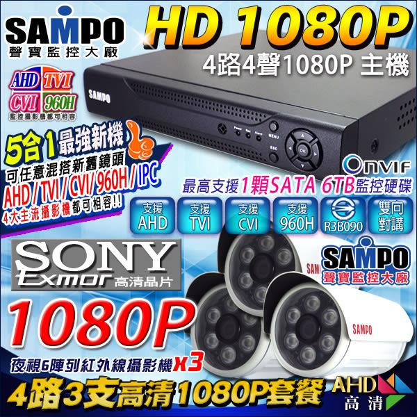 【台灣安防】監視器 聲寶 AHD 1080P 監控4路主機套餐 DVR 4CH 1080P數位網路型+1080P 6陣列紅外線攝影機x3
