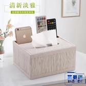 歐式面紙盒皮質衛生紙盒家用客廳多功能遙控器收納盒【英賽德3C數碼館】