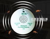 悠然360度除螨儀家用超聲波祛除螨機床上床鋪上殺滅菌防塵螨蟲器QM  維娜斯精品屋