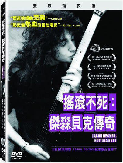 搖滾不死:傑森貝克傳奇 雙碟版 雙DVD (購潮8)