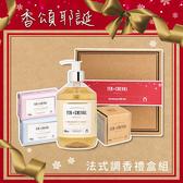 Fer à Cheval 法拉夏 法式調香禮盒組【新高橋藥妝】香氛皂液+香氛馬賽皂x2+馬賽皂300g