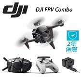 (3C LiFe) DJI FPV 穿越機+全能配件包+2年保險 DJI FPV COMBO (聯強公司貨)