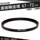 【小咖龍】濾鏡轉接環 67mm - 72mm 鋁合金材質 67 - 72 mm 小轉大 轉接環 公-母 67轉72mm 保護鏡轉接環