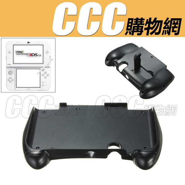 NEW 3DS LL / NEW 3DS XL 手把支架